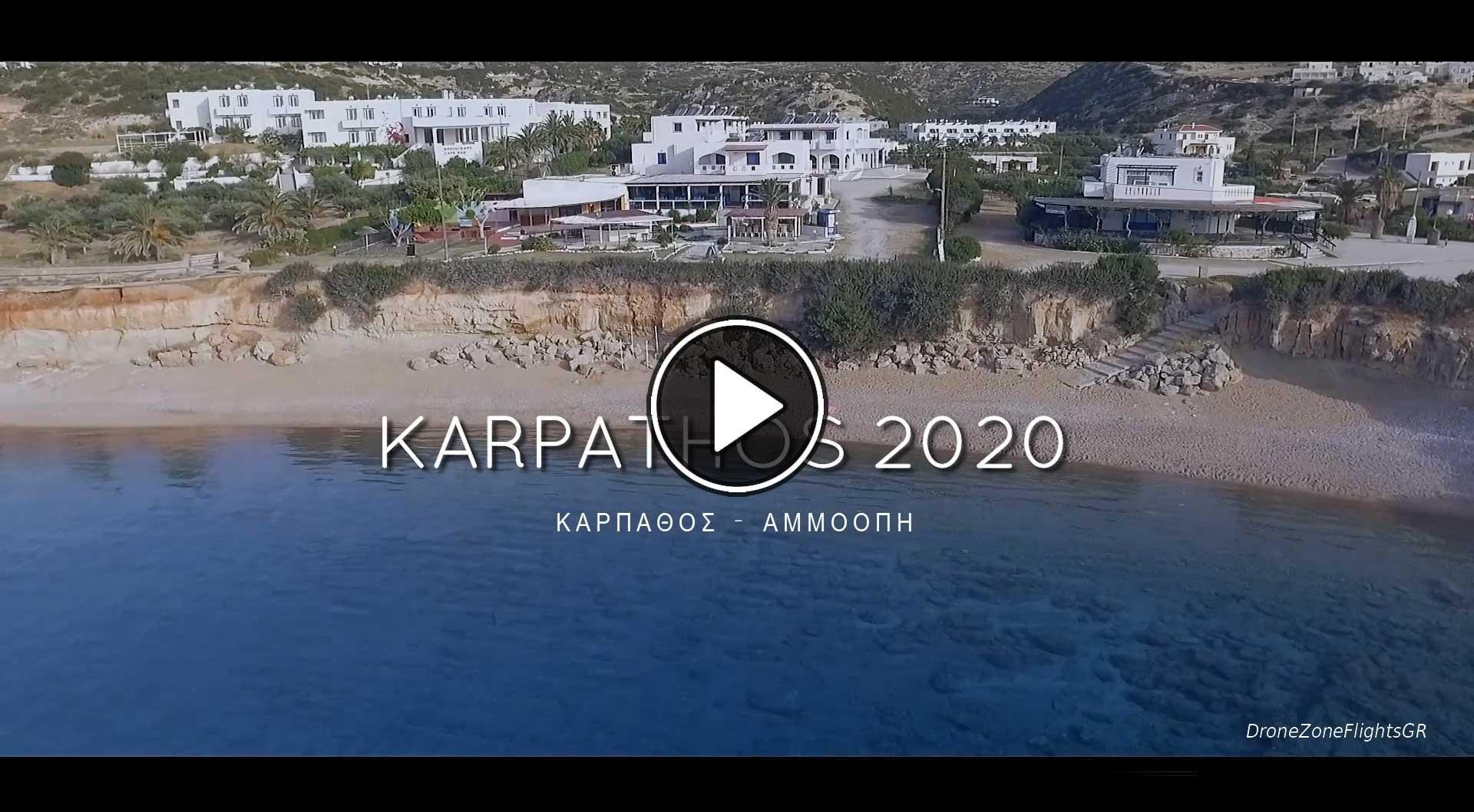 Κάρπαθος 2020 - Παραλίες χωρίς ομπρέλες λόγω κορωνοϊού - Αμμοοπή